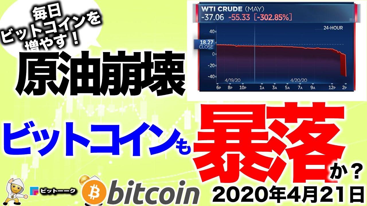 ビットコイン 通貨発行益