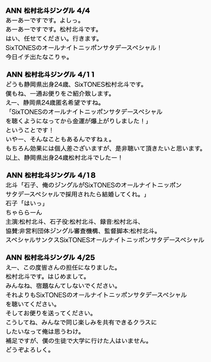 オールナイト ニッポン sixtones
