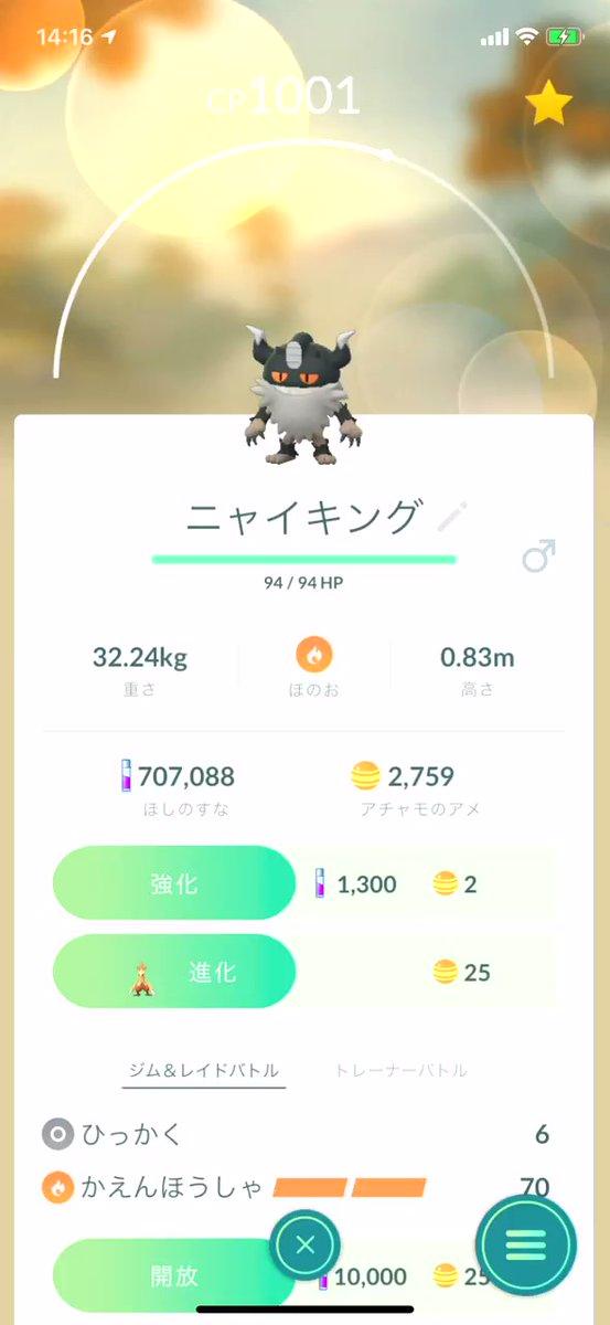 ロケット ニュース ポケモン go