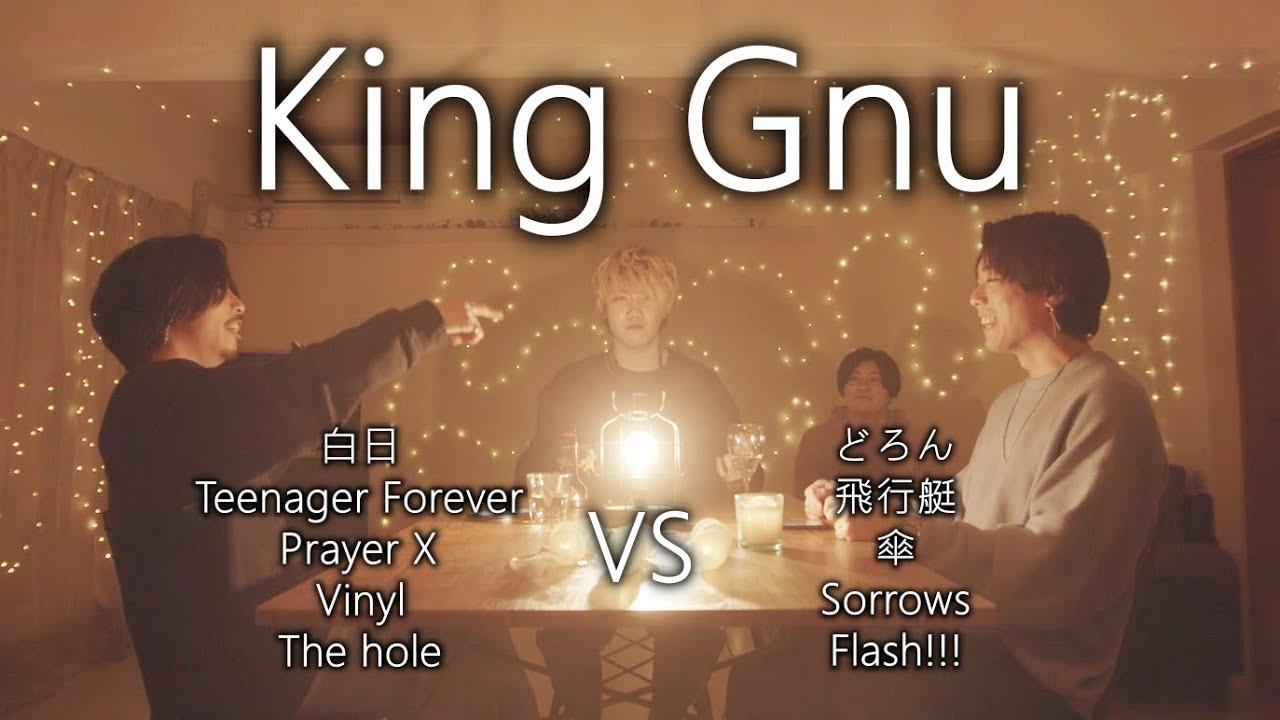 情熱 大陸 king gnu
